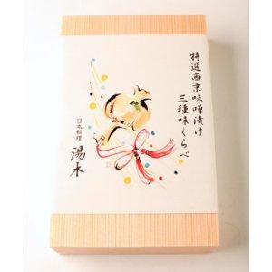 画像3: 【特選】西京味噌漬け3種味比べ