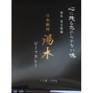画像2: 日本料理湯木のビーフカレー