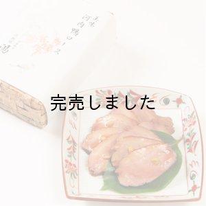 画像1: 【美味】合鴨ロース